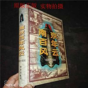 南京百年风云:1840-1949
