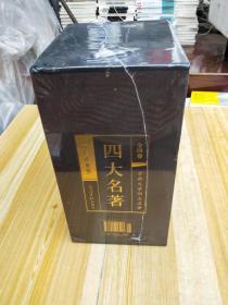 中国古典四大名著 (文言文,简体横排,绸面精装16开.全四卷)