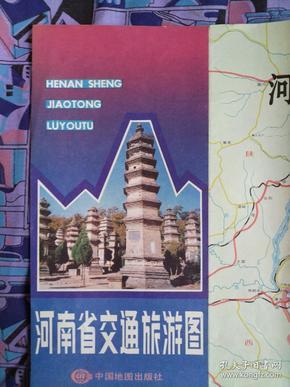 【旧地图】 河南省交通旅游图  2开   1997年版