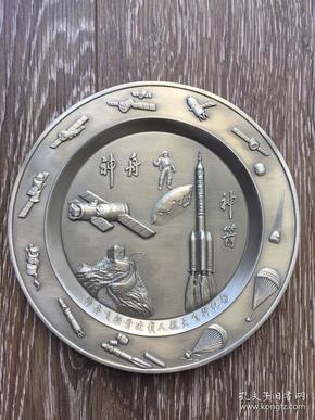 神舟飞船首次载人飞行纪念盘