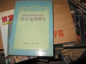 苏联西伯利亚与远东经济地理概论【上册】张寰海先生签赠本  附作者信札