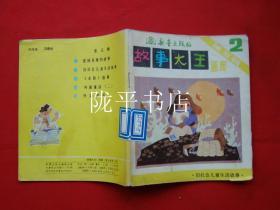 故事大王画库(第五辑 第2册)