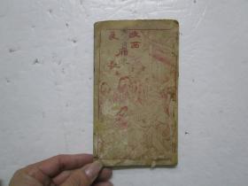晚清小32开线装本《改良绘图西厢记》存;下卷(卷三至卷五) 一册