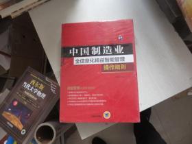 中国制造业全信息化精益智能管理操作细则 未开封 塑料膜破损