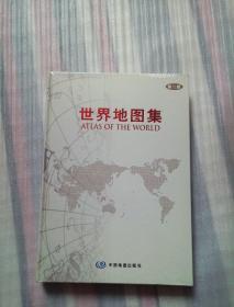 世界地图集-第二版