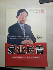 家业长青:构建中国特色现代家族制管理模式