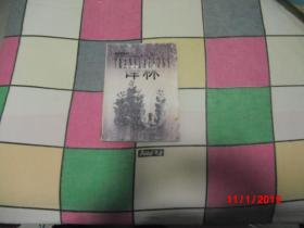 译林(外国文学季刊)2003年第6期