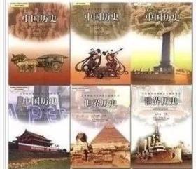 人教版初中历史教材 全套6本