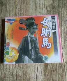 中国戏曲珍品  黄梅戏  女驸马