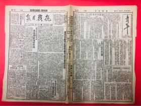 1942年【抗战日报】第171期 陕甘宁边区政府通过边区地权条例,贺龙抵延安对新华记者谈话,红军