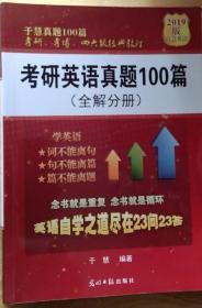 现货正版 2019考研英语真题100篇(全解分册 1本)于慧   光明日报