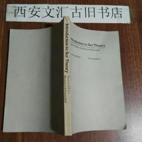 集合论初步第二版【英文版】