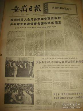 《安徽日报》【张体学同志(河南省光山县人)追悼会在北京举行】