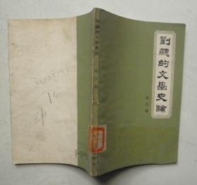 刘勰的文学史论