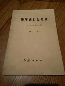 《随军西行见闻录》(一九三五年秋)