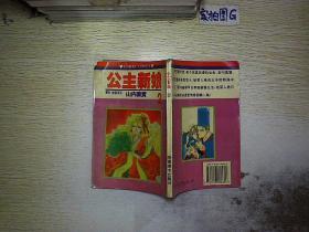 公主新娘【2】..
