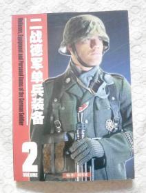二战德军单兵装备【2】