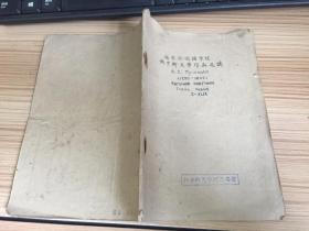 北京外国语学院 俄罗斯文学作品选读(1799-1832)内部铅印本 25开