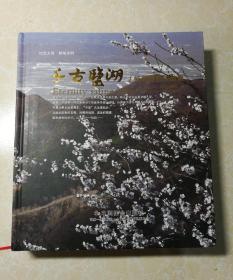千古盐湖   畅民摄影作品集