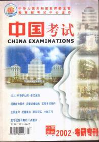 中国考试 2002 考研专刊