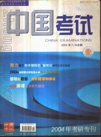 中国考试 2003年7/8合期 2004年考研专刊