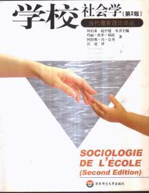当代教育理论译丛 学校社会学(第2版)