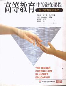 当代教育理论译丛 高等教育中的潜在课程