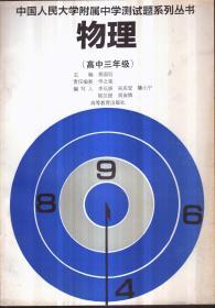 中国人民大学附属中学测试题系列丛书 物理(高中三年级)