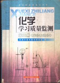 化学学习质量监测 第二册(必修加选修)二手书