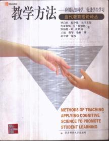 当代教育理论译丛 教学方法——应用认知科学,促进学生学习