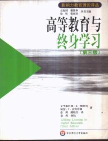 影响力教育理论译丛 高等教育与终身学习(第三版)