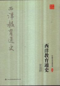 中国学术名著丛书 雷通群:西洋教育通史