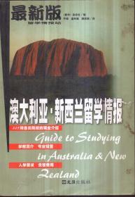 澳大利亚 新西兰留学情报