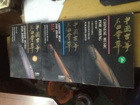 中国古筝名曲荟萃(上中下)