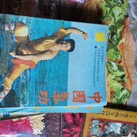 《中国气功》杂志(1990年第1、2、3、5期、1991年第3期、1992年第1、2、6期、1994年第2、4、5、10、11期、1995年第12期、1996年第1、2、7期、1998年第2期,品相不一,个别很旧。可全购,也可分别购,分别购每本4元