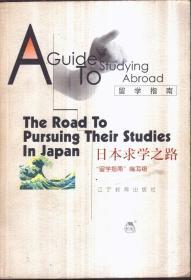 日本求学之路
