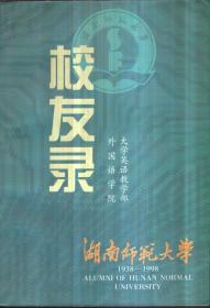湖南师范大学校友录(1938-1998)外国语学院和大学英语教学部
