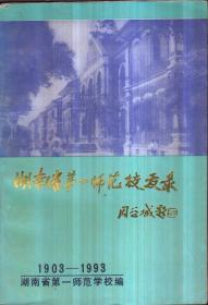 湖南省第一师范校友录(1903-1993)