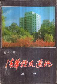 清华校友通讯丛书 复19册