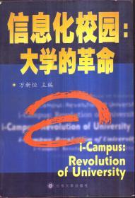 信息化校园:大学的革命