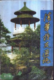 清华校友通讯 复35期 1997年4月