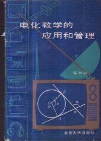 电化教学的应用和管理