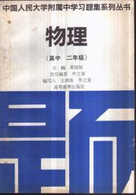 中国人民大学附属中学测试题系列丛书 物理(高中二年级)