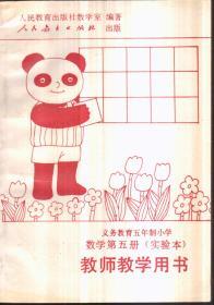 义务教育五年级小学 数学第五册(实验本)教学教学用书