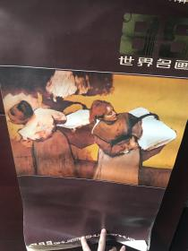 挂历:1985年世界名画,13张全