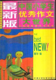中国小学生优秀作文大世界