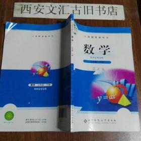 九年级数学下册 北师大版