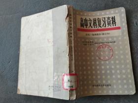 高中文科复习资料 历史 地理部分