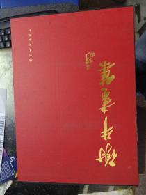 中国书画 2012-01+艺苑弥珍