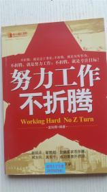 努力工作不折腾 蓝灿辉  编著 石油工业出版社 9787502171896